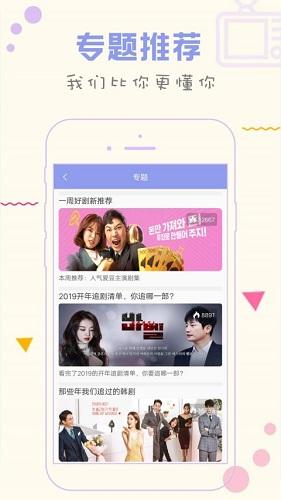 人人韩剧tv V2.0.20200601 安卓版截图4