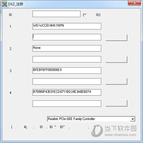 大势至电脑文件防泄密系统单机版注册机