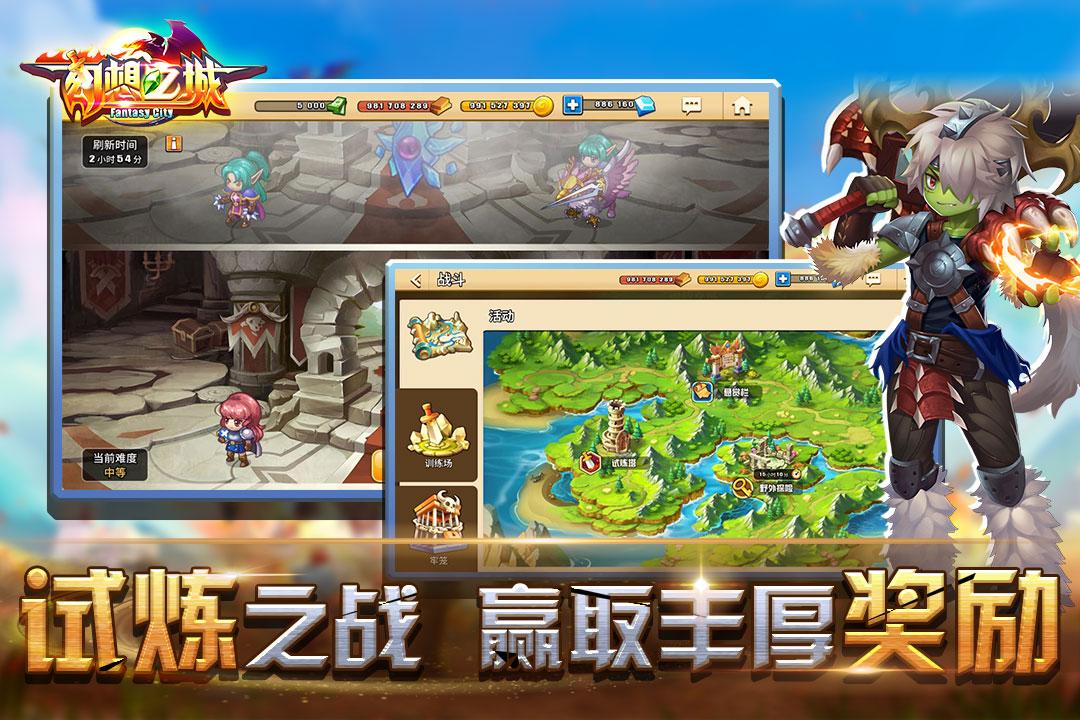 幻想之城 V2.3.1 安卓版截图5