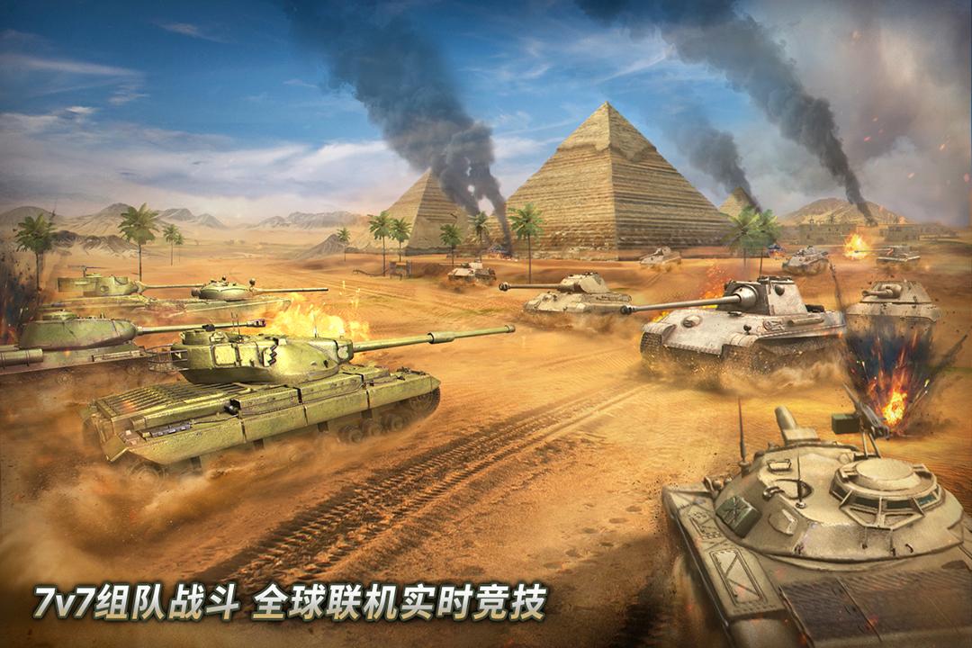 坦克争锋 V1.1.0 安卓版截图3