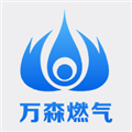 万森燃气 V1.4.6 安卓版