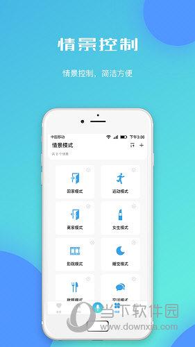 云海物联iOS版