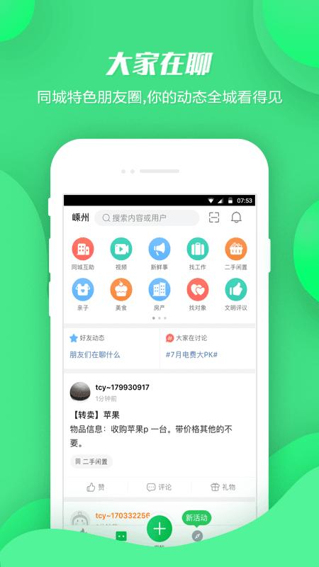 畅说108 V4.21.10 官方安卓版截图4