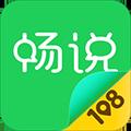 畅说108 V4.12.3 官方安卓版