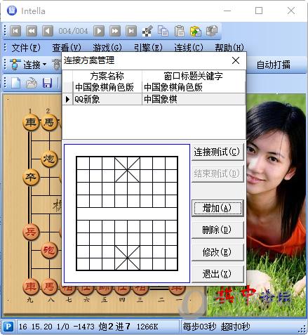 象棋旋风7.2正版