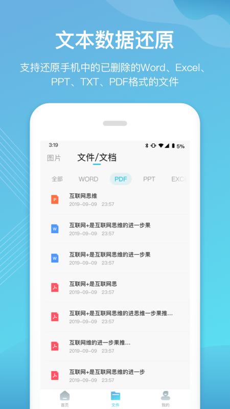 二师兄手机数据恢复 V1.1.0 安卓版截图3