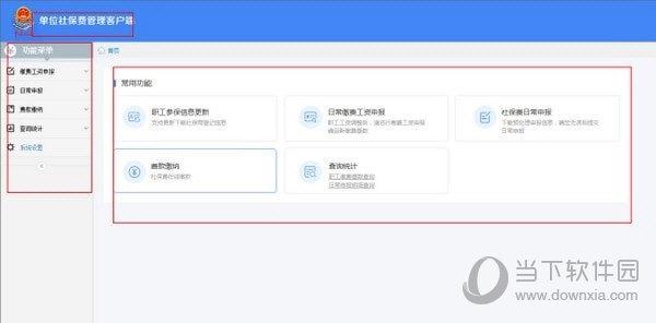 北京金税三期社保费管理客户端