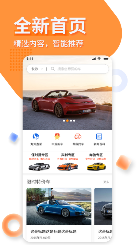 名车优选 V2.0.0 安卓版截图4