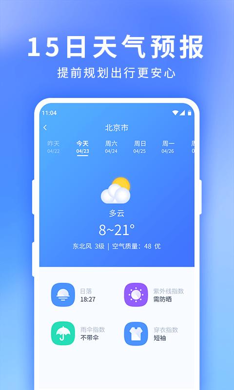 星晴天气 V1.1.8 安卓版截图2