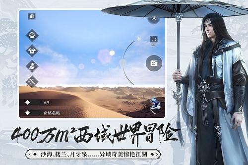 一梦江湖 V54.0 安卓版截图5