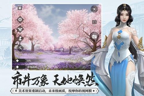 一梦江湖 V54.0 安卓版截图4