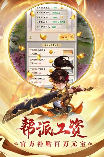热血神剑满v版 V1.4.5.000 安卓版截图2