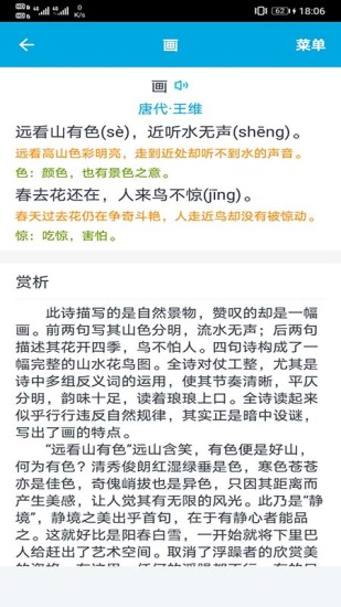 语文学习助手 V1.0.6 安卓版截图4