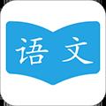 语文学习助手 V1.0.6 安卓版