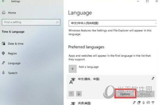 Windows11怎么设置五笔输入法