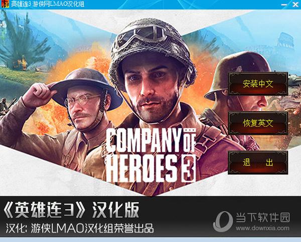 英雄连3汉化补丁
