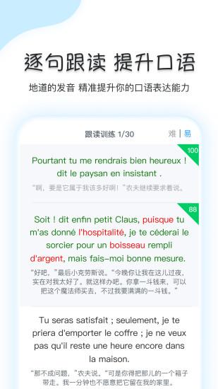 可可法语 V1.0.1 安卓版截图3