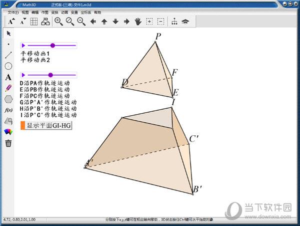 math3d破解版