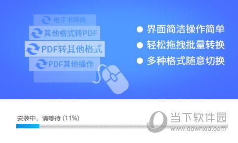 PDF转换成Excel破解版