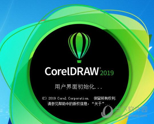 CorelDraw2019绿色破解版