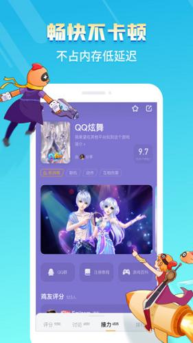 菜鸡游戏免登录版 V4.5.5 安卓版截图5