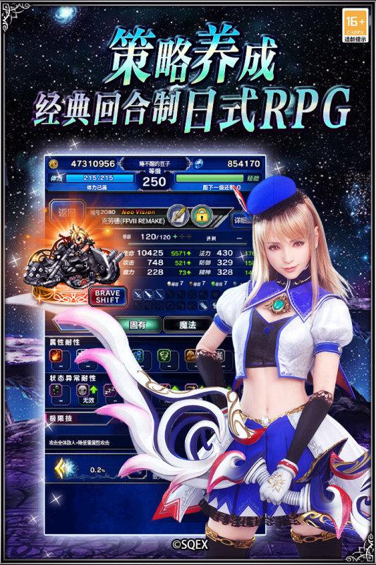 最终幻想勇气启示录BT版 V7.0.000 安卓版截图3