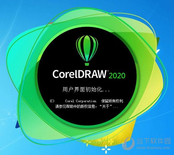 CorelDraw2020绿色破解版