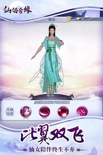 仙侣奇缘红包版 V1.5 安卓版截图4