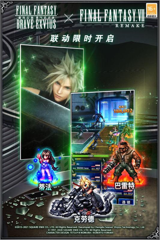 最终幻想勇气启示录折扣服 V7.0.000 安卓版截图5