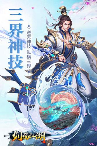剑荡江湖GM版 V1.0.3 安卓版截图1