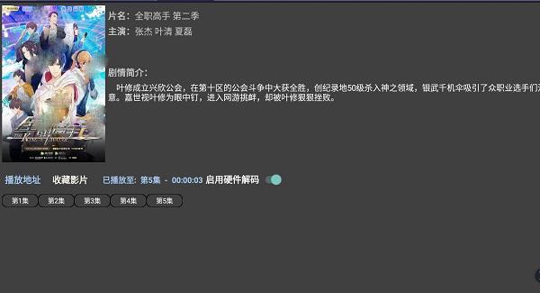 V影TV版 V1.2.3 盒子破解版截图2
