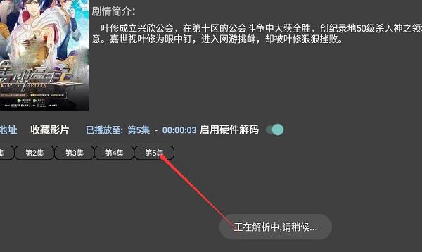 V影TV版 V1.2.3 盒子破解版截图3