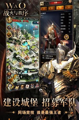 战火与秩序无限钻石版 V2.0.1 安卓版截图3