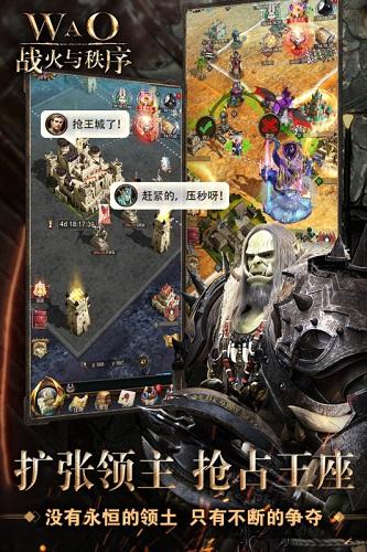 战火与秩序无限钻石版 V2.0.1 安卓版截图5