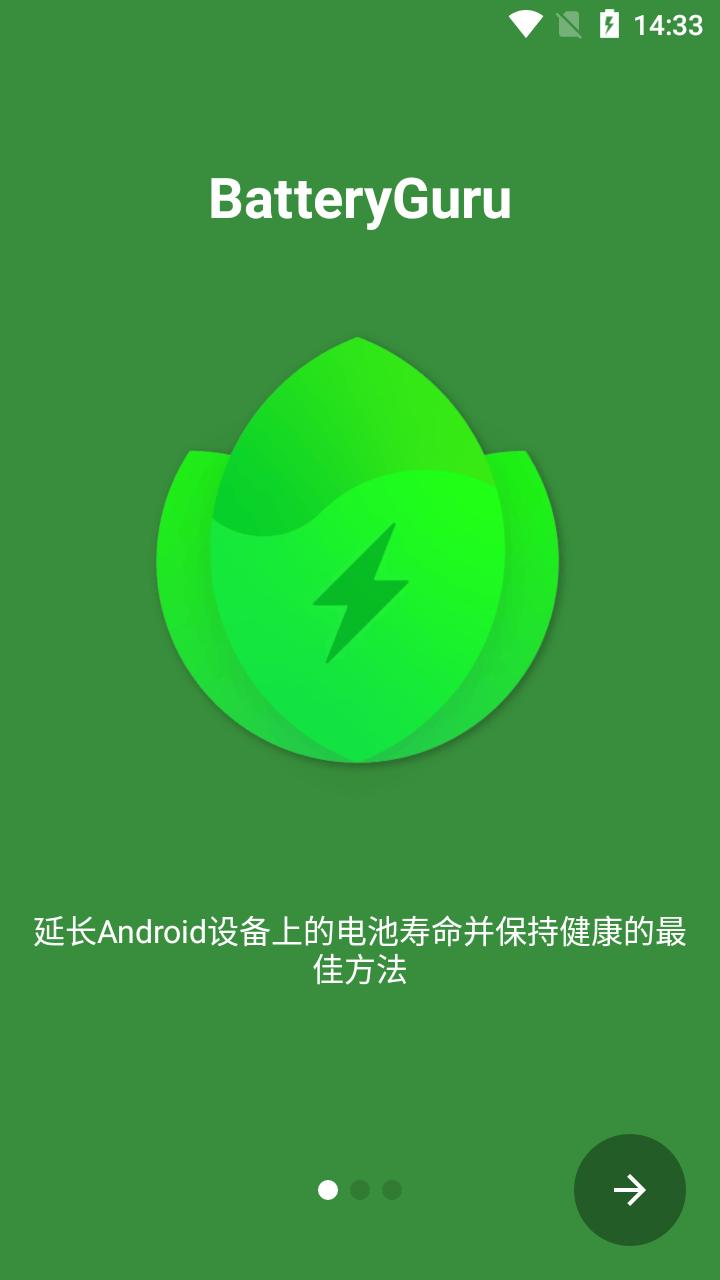 BatteryGuru(安卓电池管理应用) V1.9.2 安卓版截图3
