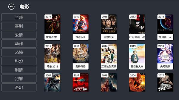 残影影视电视版 V3.0 安卓版截图4