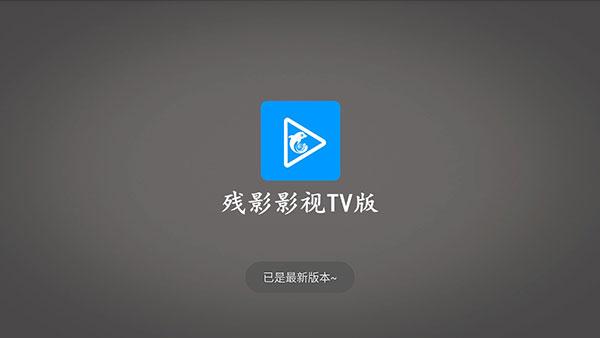 残影影视电视版 V3.0 安卓版截图1