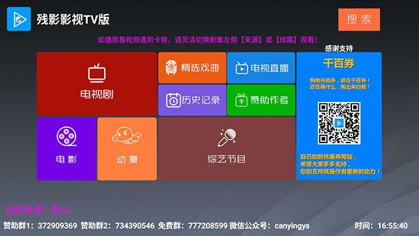 残影影视电视版 V3.0 安卓版截图3