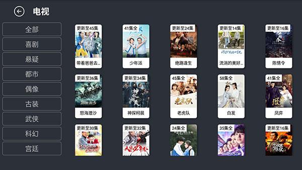 残影影视电视版 V3.0 安卓版截图5