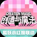 创造与魔法PC端 V1.0.0360 最新版