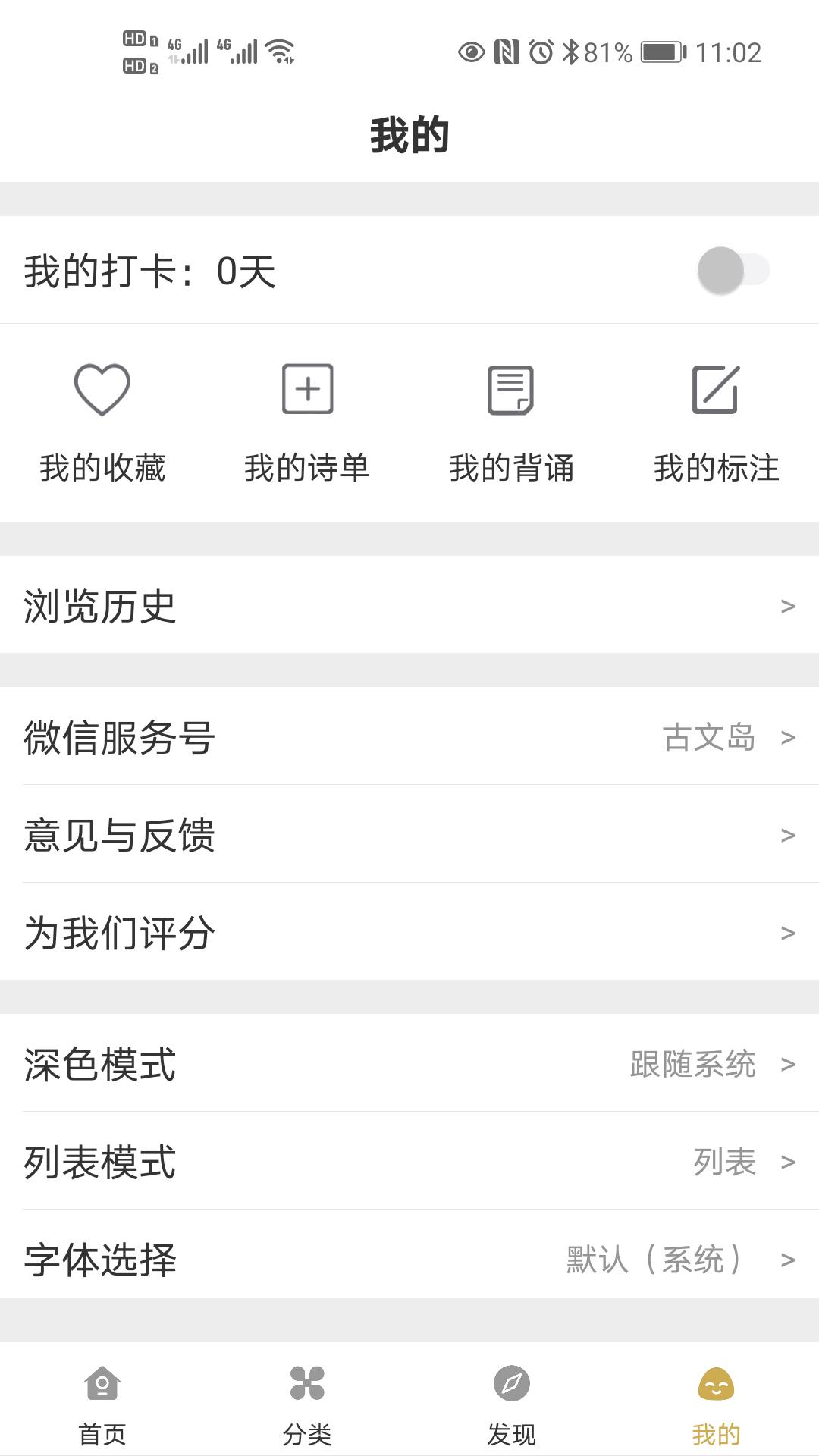 古文岛 V1.2.2 安卓版截图5