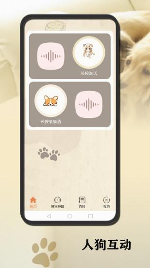 狗语翻译官 V1.0.1 安卓版截图1