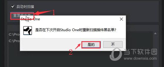 Studio One绿色破解版