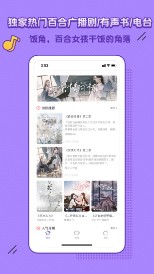 饭角广播剧 V2.3.2 官方安卓版截图1
