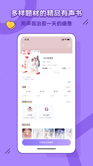 饭角广播剧 V2.3.2 官方安卓版截图3