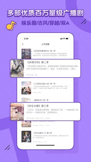 饭角广播剧 V2.3.2 官方安卓版截图2