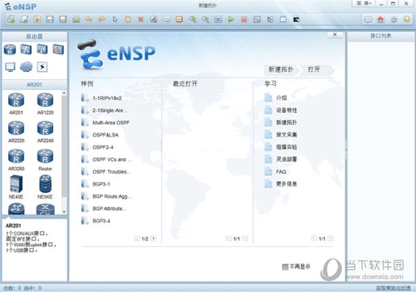 ensp模拟器ac配置文件