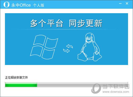 永中office专业版