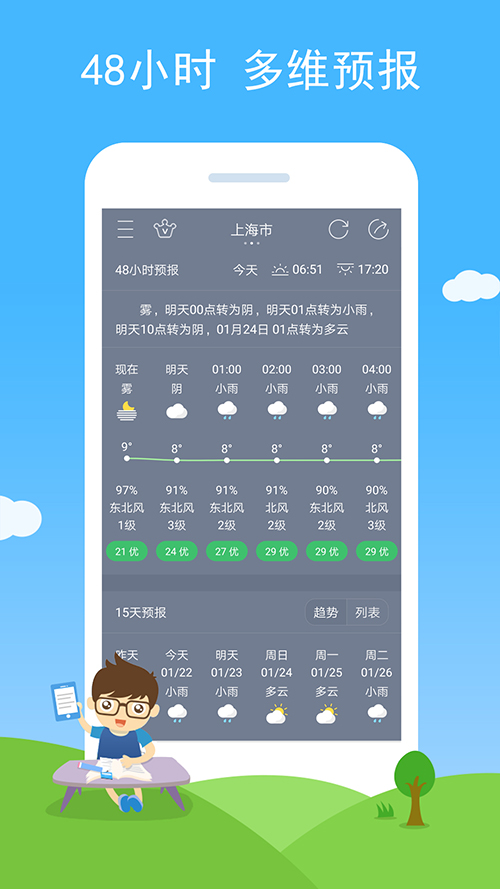七彩天气手机版 V2.18 安卓版截图1