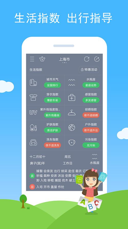 七彩天气手机版 V2.18 安卓版截图3